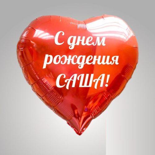 Шар 81 см Сердце с индивидуальной надписью