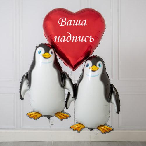 Связка из воздушных шаров Пингвины с сердцем