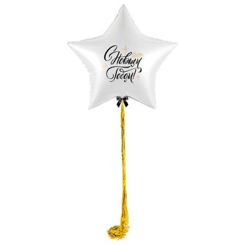 Шар 90 см Звезда Индивидуальная надпись с Гирляндой Золото и Грузиком