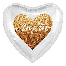 Шар 46 см Сердце ЛЮБЛЮ В сердце