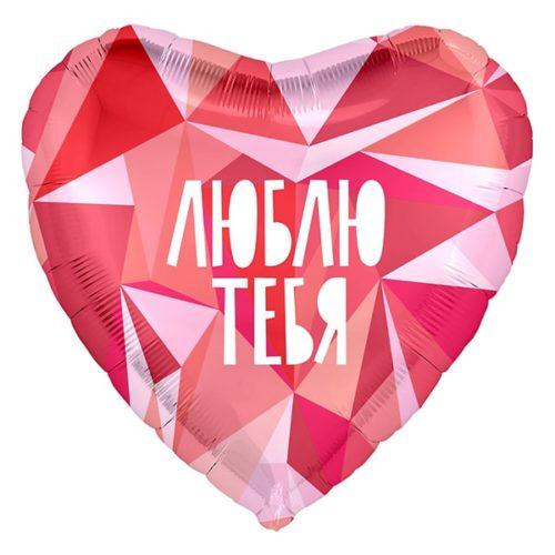 Шар 46 см Сердце Люблю Тебя Геометрический узор Розовый