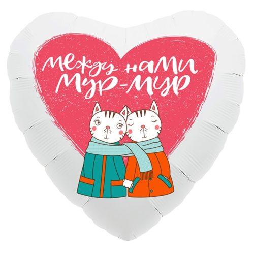 Шар 46 см Сердце Мур-Мур Котики Белый
