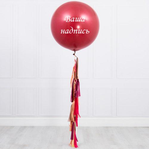 Большой шар Бордо с Индивидуальной надписью