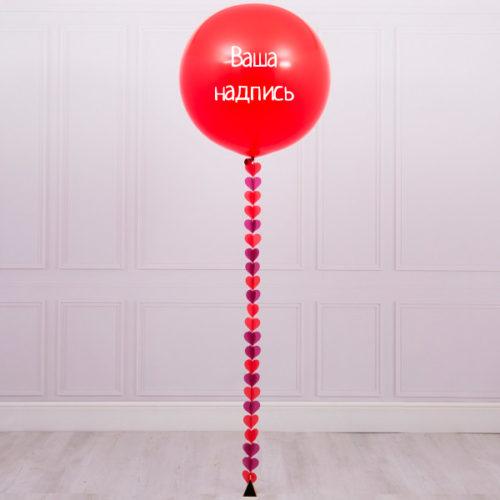 Большой шар Красный с Индивидуальной надписью и Гирляндой на выбор