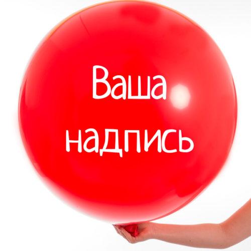 Большой шар 60 см с Индивидуальной надписью Летающий