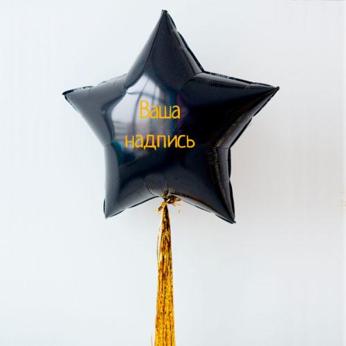 Звезда с Индивидуальной надписью Гирляндой золото и Грузиком