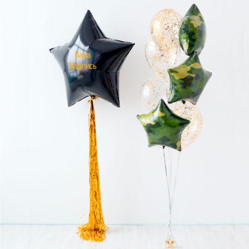 Комплект из 5 шаров Индивидуальной надписью Большая Звезда и грузиками на 23 февраля