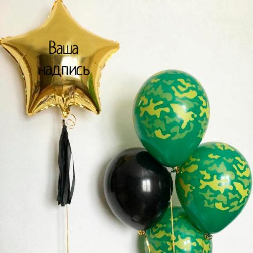 Комплект из 5 шаров Индивидуальной надписью и грузиками на 23 февраля