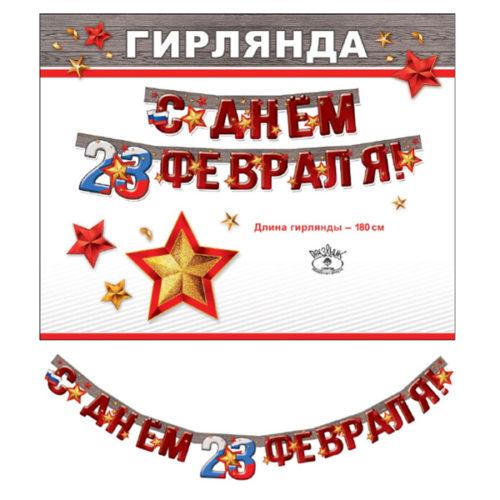 Праздничная гирлянда буквы С Днем 23 Февраля 180 см