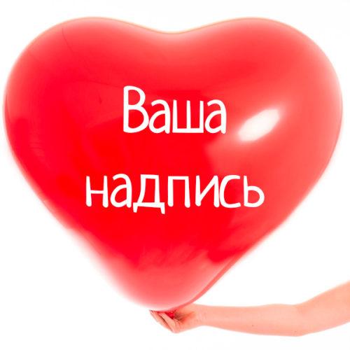 Сердце большое 60 см с Индивидуальной надписью Летающее