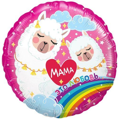 Шар 46 см Круг Мама это любовь Мама-Лама Розовый