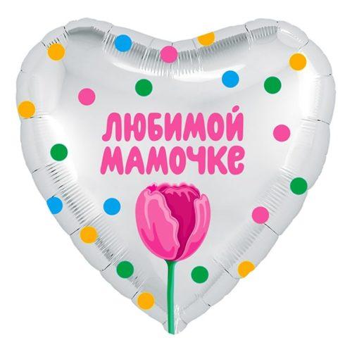 Шар 46 см Сердце Любимой мамочке Тюльпан Белый жемчужный