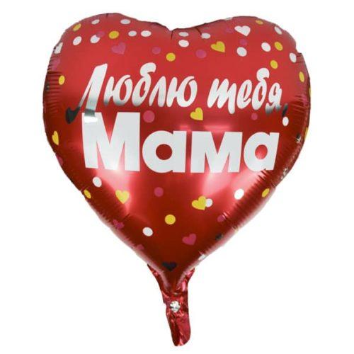 Шар 46 см Сердце Люблю тебя Мама