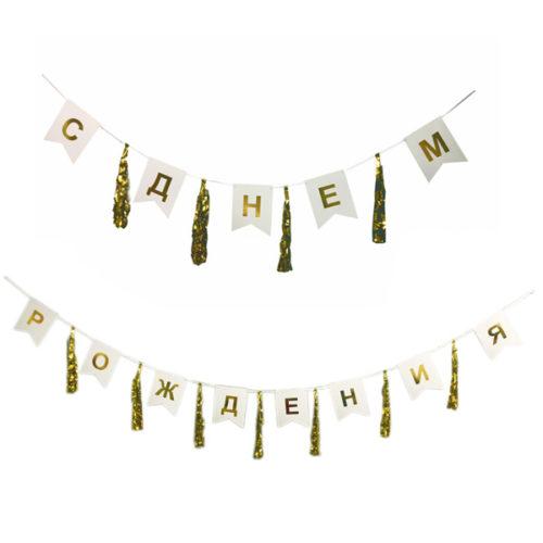 Праздничная гирлянда С Днем Рождения золото