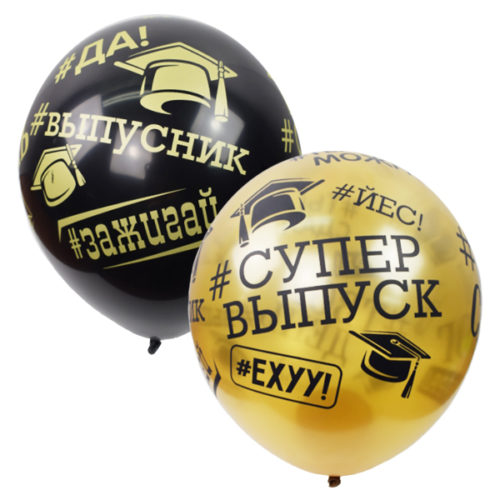 Шар 30 см #Выпускник Черный Золото Пастель