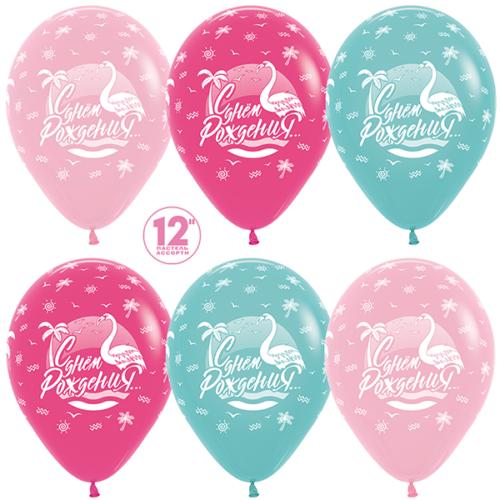 Шар 30 см С Днем Рождения Фламинго Ассорти Пастель
