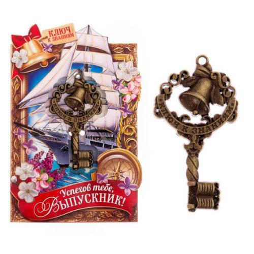 Ключ на открытке Ключ к знаниям 4,4 Х 7,5 см