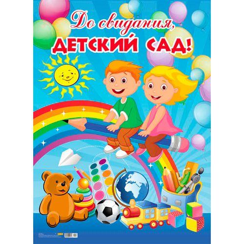 Плакат А2 До свидания детский сад 67 х 48 см