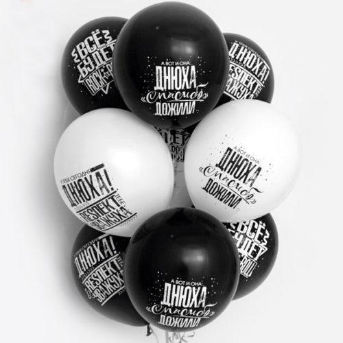 Связка из 9 гелиевых шаров Днюха Черный и Белый