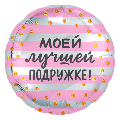 Шар 46 см Круг Моей Лучшей Подружк Золотое конфетти Розовый Серебро