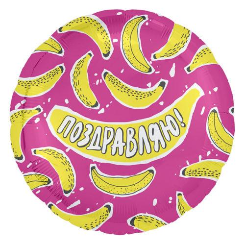Шар 46 см Круг Поздравляю Банановый микс Фуше