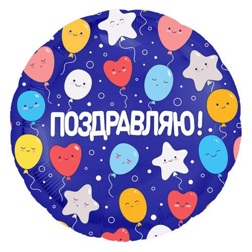 Шар 46 см Круг Поздравляю Воздушные шарики Синий