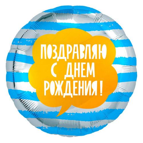 Шар 46 см Круг Поздравляю С Днем Рождения Полоски Голубой Серебро