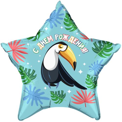 Шар 46 см Звезда С Днем Рождения Милый тукан Бирюзовый