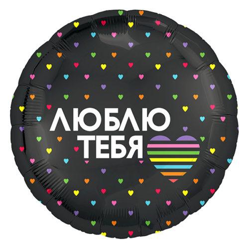 Шар 46 см Круг Люблю ТебяРазноцветное сердечко Черный