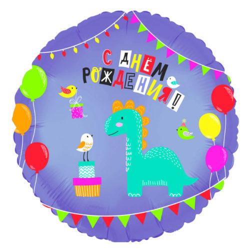 Шар 46 см Круг С Днем Рождения Динозаврик