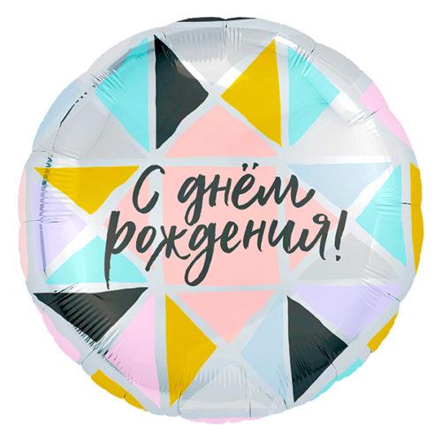 Шар 46 см Круг С Днем Рождения Разноцветные треугольники