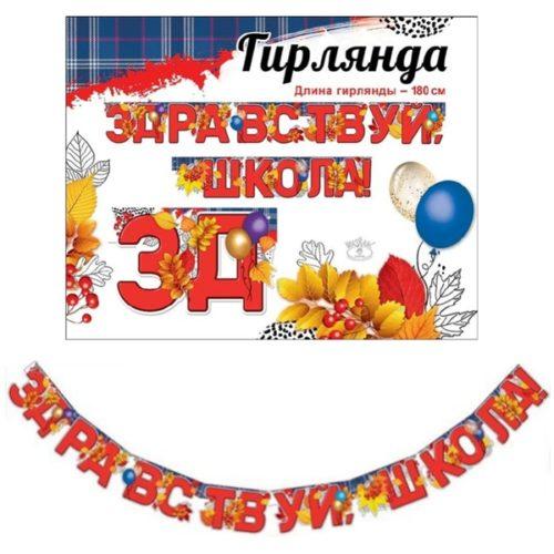 Праздничная гирлянда Здравствуй школа Красная 3Д 180 см
