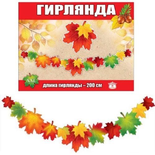 Праздничная гирлянда Кленовые Листья 200 см
