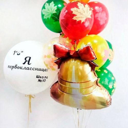 Связка из воздушных шаров с колокольчиком и Круглый шар с Индивидуальной надписью