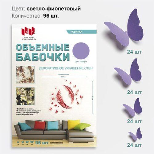 Набор Объемные бабочки Сиреневый 96 штук