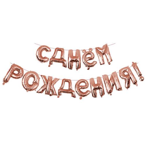 Фигурный шарик из фольги буквы С Днём рождения Розовое Золото Rose Gold 40 см