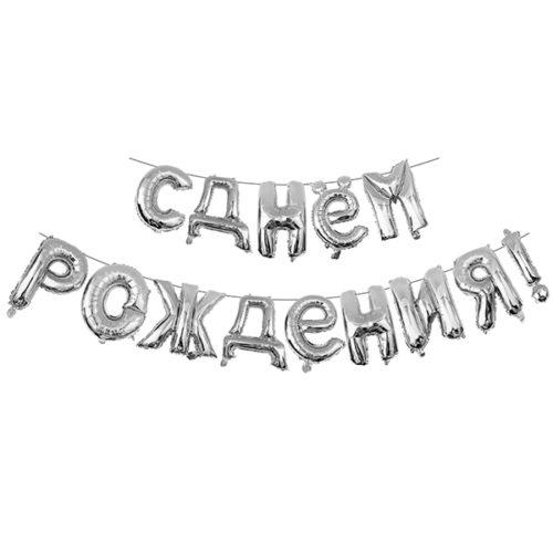 Фигурный шарик из фольги буквы С Днём рождения Серебро SILVER 40 см