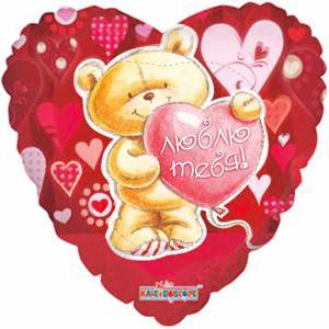 Шар 46 см Сердце Любовь Медвежонок на красном