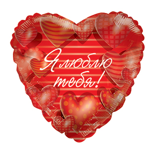 Шар 46 см Сердце Любовь Сердца красные объемные