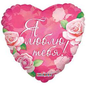 Шар 46 см Сердце Розовое сердце