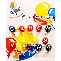 Свечи-буквы С Днем Рождения с держателями