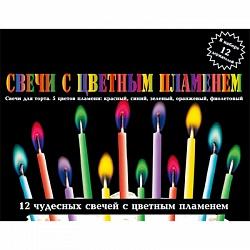 Свечи с цветным пламенем 12шт