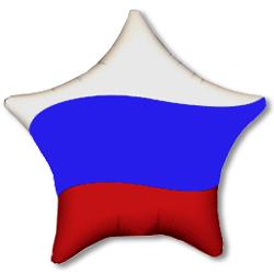 Шар 46 см Звезда Триколор России эксклюзив