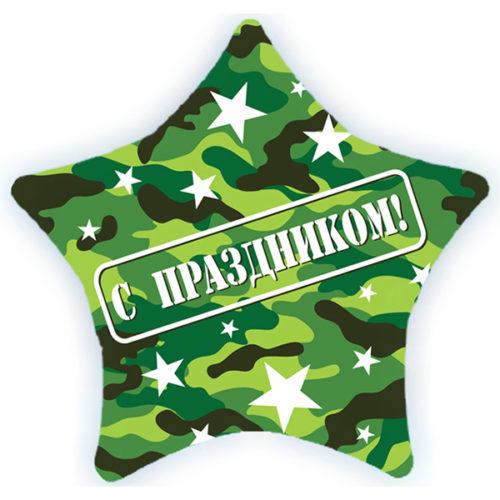 Шар 56 см Звезда С праздником камуфляж на русском языке