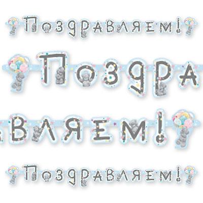 Гирлянда-буквы Поздравляем Me to You 170