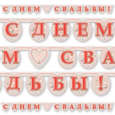 Гирлянда-буквы С ДНЕМ СВАДЬБЫ Кружево 430 см