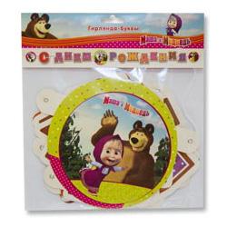 Гирлянда-буквы С ДР Маша и Медведь 220 см