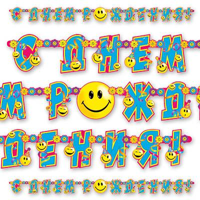 Гирлянда - буквы С ДР Улыбки 225 см