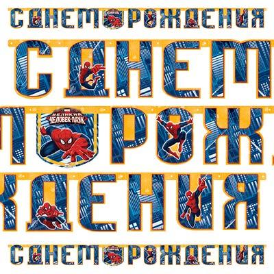Гирлянда-буквы С ДР Человек Паук 220 см