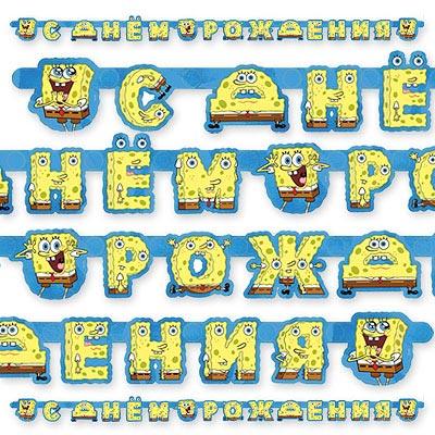 Гирлянда-буквы С Днем Рождения Губка Боб 220 см